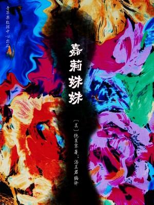 嘉莉妹妹(经典世界名著) by 德莱塞,汤美君 from Green Apple Data Center in Comics category