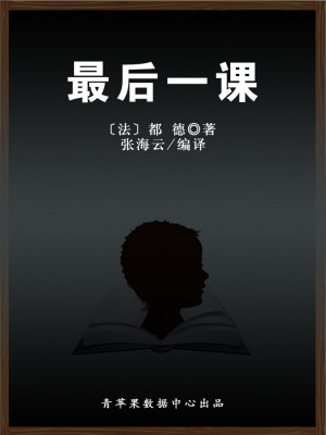 最后一课(经典世界名著) by 都德,张海云 from Green Apple Data Center in Comics category