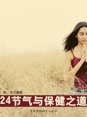 24节气与保健之道(生活保健系列30本) by 秋实 from Green Apple Data Center in Teen Novel category