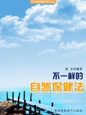 不一样的自然保健法(生活保健系列30本) by 秋实 from Green Apple Data Center in Teen Novel category