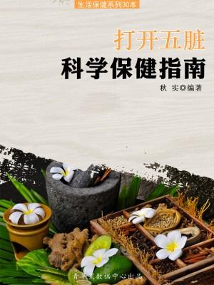 打开五脏科学保健指南(生活保健系列30本) by 秋实 from Green Apple Data Center in Teen Novel category