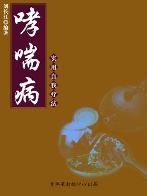 哮喘病实用自我疗法(实用自我疗法系列) by 刘长江 from Green Apple Data Center in Teen Novel category