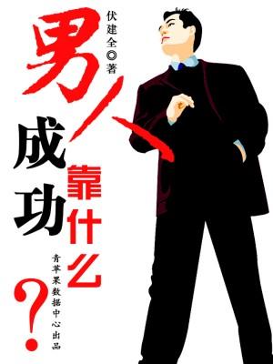 男人成功靠什么 by 伏建全 from Green Apple Data Center in Comics category
