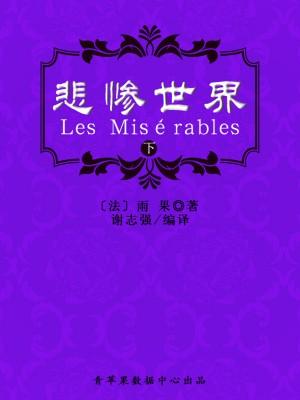 悲惨世界(下)(经典世界名著) by 雨果,谢志强 from Green Apple Data Center in Comics category