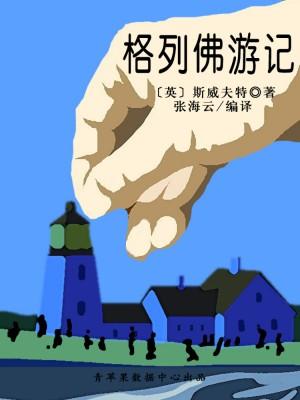 格列佛游记(经典世界名著) by 斯威夫特,张海云 from Green Apple Data Center in Comics category