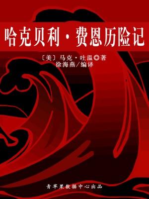 哈克贝利·费恩历险记(经典世界名著) by 马克·吐温,徐海燕 from Green Apple Data Center in Comics category