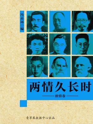 两情久长时·浓情卷 by 冯志远 from  in  category