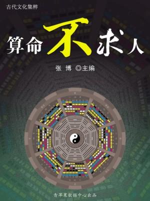 算命不求人(古代文化集粹) by 张博 from Green Apple Data Center in General Academics category