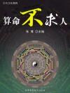 算命不求人(古代文化集粹) by 张博 from  in  category