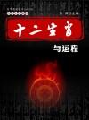 十二生肖与运程(古代文化集粹) by 张博 from  in  category