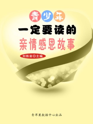 青少年一定要读的亲情感恩故事 by 刘铁岩 from Green Apple Data Center in Comics category