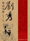 光武大帝刘秀 by 杨发兴 from  in  category