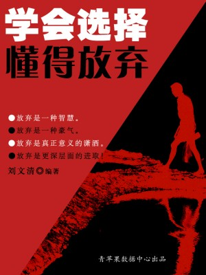 学会选择懂得放弃(励志30本) by 刘文清 from Green Apple Data Center in Comics category