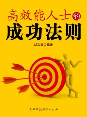 高效能人士的成功法则(励志30本) by 刘文清 from Green Apple Data Center in Comics category