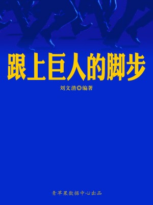 跟上巨人的脚步(励志30本) by 刘文清 from Green Apple Data Center in Comics category