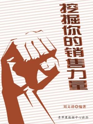 挖掘你的销售力量(励志30本) by 刘文清 from Green Apple Data Center in Accounting & Statistics category