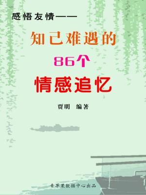 感悟友情——知己难遇的86个情感追忆 by 贾明 from Green Apple Data Center in Comics category