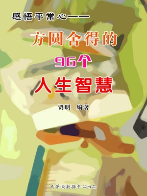 感悟平常心——方圆舍得的96个人生智慧 by 贾明 from Green Apple Data Center in Comics category