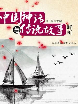 中国神话与传说故事解析 by 萧枫 from Green Apple Data Center in Comics category