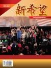 Xin Xi Wang Siri 1 2017