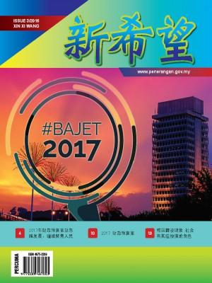 XIN XI WANG EDISI 3 2016 by Bahagian Penerbitan Dasar Negara from  in  category