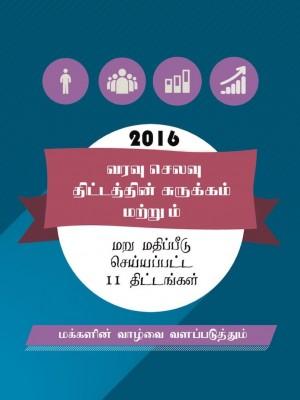 Touchpoints & 11 Langkah Pengubahsuaian Bajet 2016 (Versi Tamil)