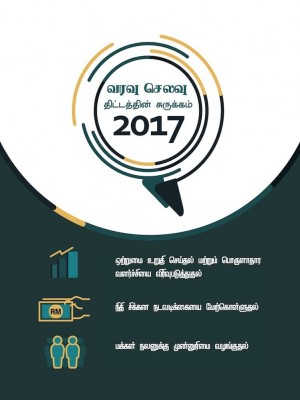 Touchpoints BAJET 2017 (Versi Tamil) by Bahagian Penerbitan Dasar Negara from  in  category