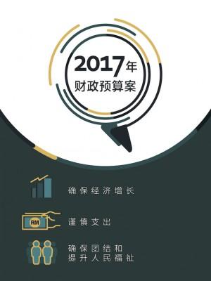 Buku Kecil Bajet 2017 (Mandarin)