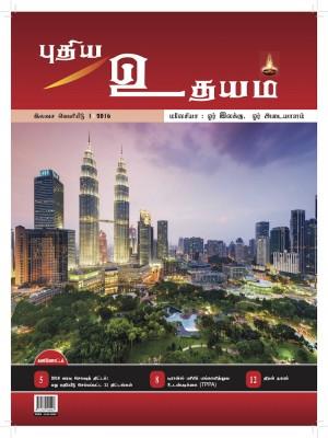 P.Uthayam Edisi 1 (2016) by Bahagian Penerbitan Dasar Negara from  in  category