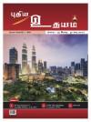 P.Uthayam Edisi 1 (2016)