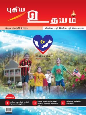 P.Uthayam Edisi 2 (2016)