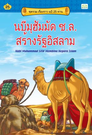 Nabi Muhammad SAW Membina Negara Islam ( Versi Bahasa Thailand) by Nor Azlin Japar, Norul Azila Arifin from BookCapital in Children category