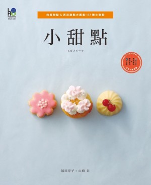 小甜點 Recipes for Tiny Sweets