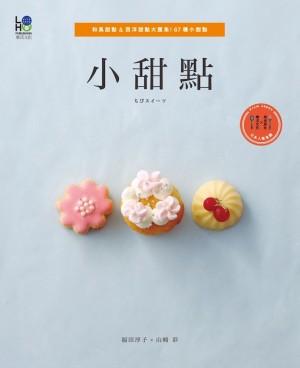 小甜點 Recipes for Tiny Sweets by 福田淳子(Fukuda Junko)、山崎彩(Yamazaki Aya) from  in  category