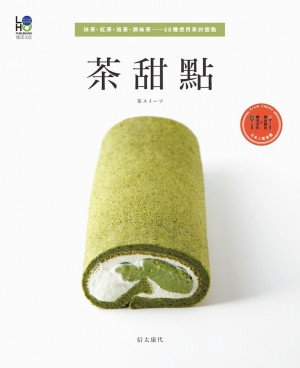 茶甜點 Recipes for Sweets Made with Tea