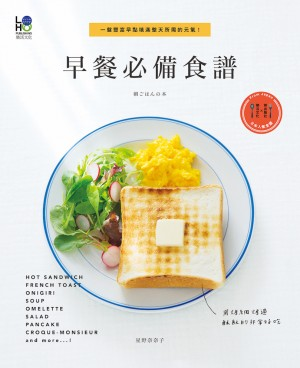 早餐必備食譜 Essential Recipes for Breakfast