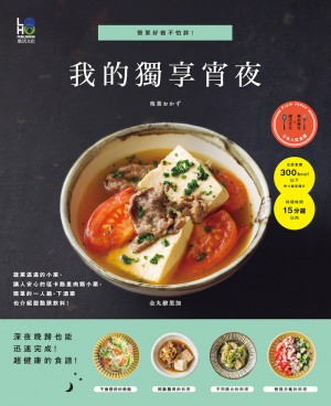 我的獨享宵夜 My Late-Night Supper Recipes