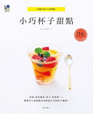 小巧杯子甜點 Recipes for Tiny Sweet Cups by 西山朗子(Nishiyama Akiko) from  in  category