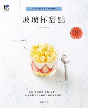 玻璃杯甜點 Sweets in Glass: Jelly, Pudding, Mousse, Bavarois, Ice Cream, Parfait, Smoothie, Sundae, and Trifle