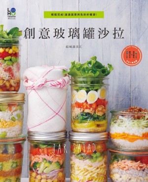 創意玻璃罐沙拉 Jar Recipes: Salad, Rice, Noodle, Pre-Made Ingredients, and Sweets
