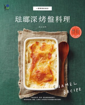 琺瑯深烤盤料理 Recipes: Cook in Enamel Roasting Pan