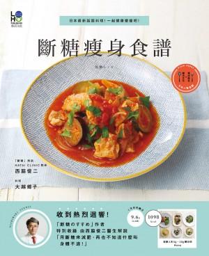 斷糖瘦身食譜 Low-Carb Recipes