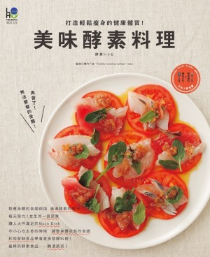 美味酵素料理 Enzyme Recipes by 濱內千波(Hamauchi chinami) from Loho Publishing Co.,Ltd in General Novel category