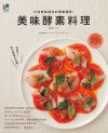 美味酵素料理 Enzyme Recipes by 濱內千波(Hamauchi chinami) from  in  category