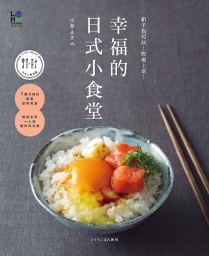 幸福的日式小食堂 Simple Recipes for Eating Alone