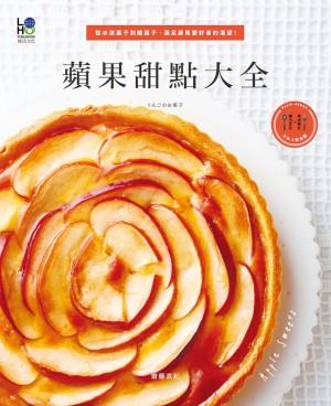 蘋果甜點大全 Apple Sweets Recipes