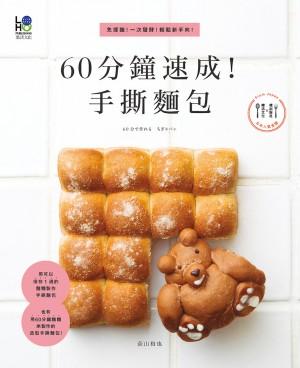 60分鐘速成!手撕麵包 Recipes for Making Tear and Share Bread in 60 Minutes!