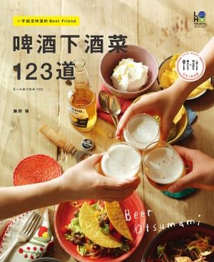 啤酒下酒菜123道 123 Recipes for Beer Appetizers by 藤岡操(fujioka misao) from Loho Publishing Co.,Ltd in  category