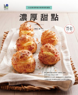 濃厚甜點 Recipes for Sweets with Rich Flavour