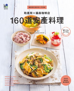 助產院×貓森咖啡店 160道安產料理 160 Recipes for Postpartum Care by 森 洋子(Mori Youko) from Loho Publishing Co.,Ltd in Recipe & Cooking category
